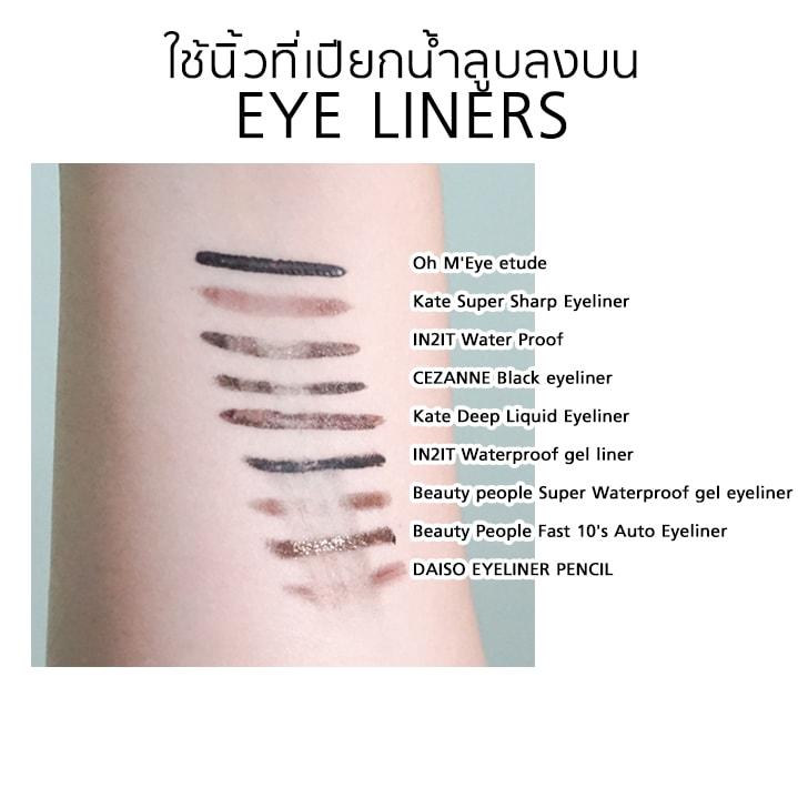 Eyeliners กันน้ำ